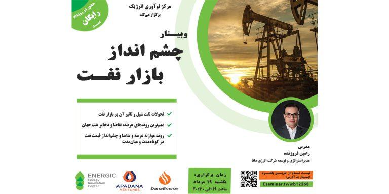 وبینار چشمانداز بازار نفت