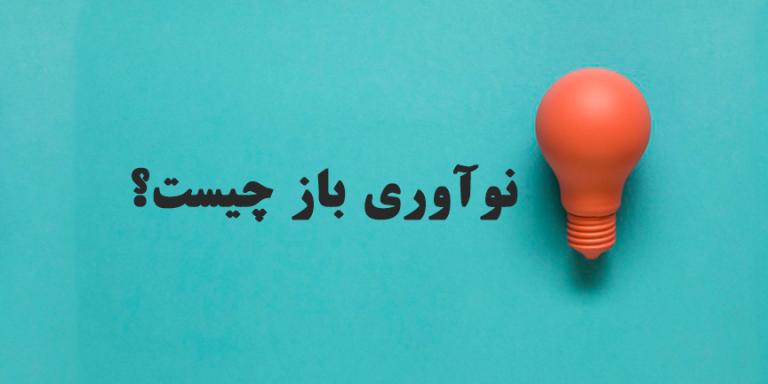 نوآوری باز چیست؟