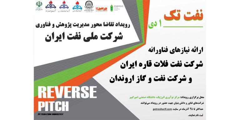 رویداد فناورانه تقاضا محور مدیریت پژوهش و فناوری شرکت ملی نفت ایران - مرکز نوآوری انرژیک
