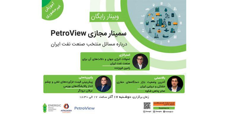 سمینار مجازی PetroView درباره مسائل منتخب صنعت نفت ایران