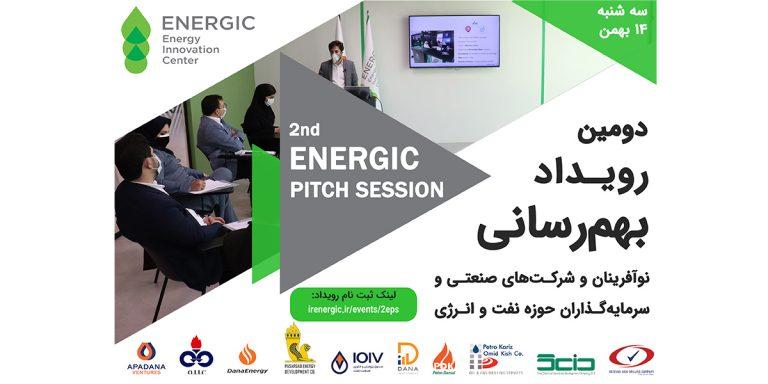 دومین رویداد بهمرسانی نوآفرینان و شرکتهای صنعتی و سرمایهگذاران حوزه نفت و انرژی